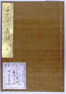 千とせの壽詞 表紙