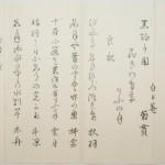 「半秋摺物」天明3年(1783)