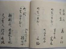 寛政元年正月の年賀祝儀目録『御年賀御祝儀一許』に書かれた「遊哥」。「冷泉様御門葉」とある。