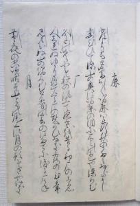 『和歌詠草』1丁表「鹿」「雁」「月」の題詠歌(歌の右肩に長点が付されている)