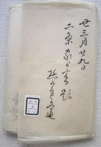 幸弘歌稿畳紙上書「丑(寛政5年1794)三月二九日二条家より来題ゆか方文通」
