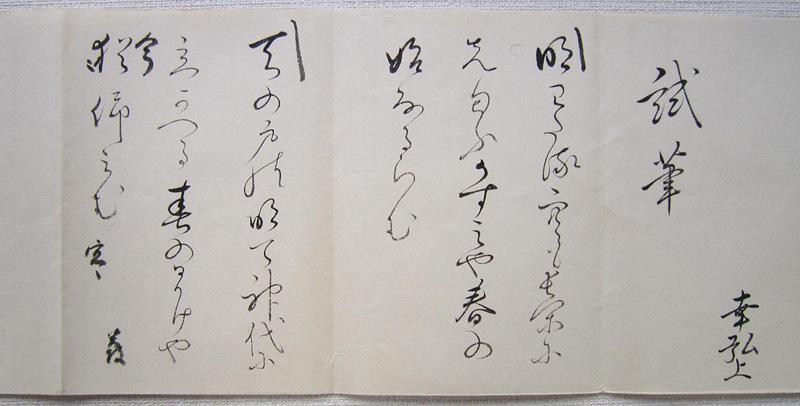幸弘歌に資枝が引いた長点。右の歌は下の句の「猶」の字が「今」に修正されている。
