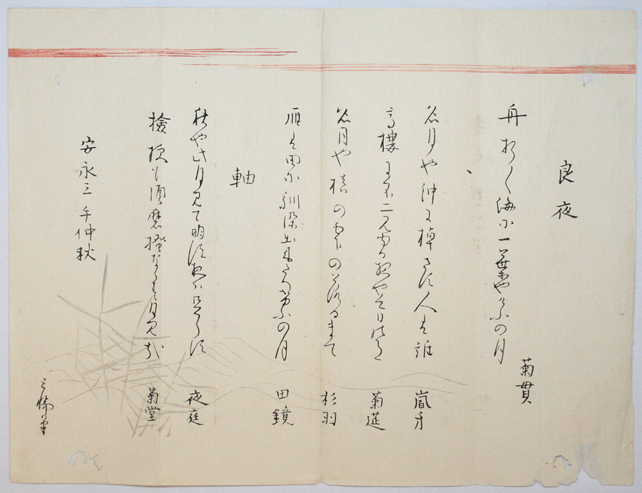 「良夜摺物」安永3年(1774)