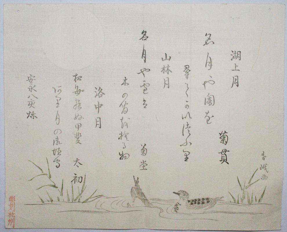 「湖上月摺物」安永8年(1779)