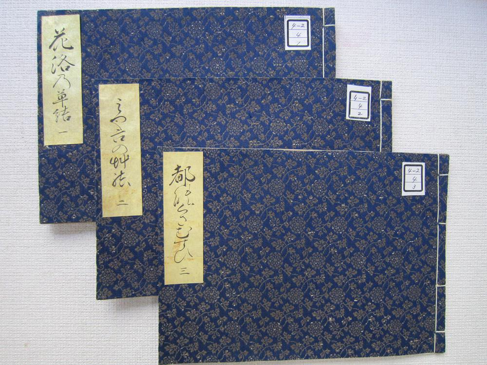 『花洛の草結』3冊表紙