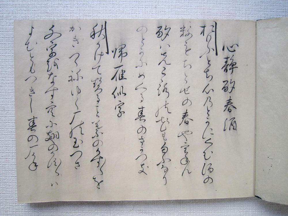 『花洛の草結』本文「心静酌春酒」「帰雁似字」各2首