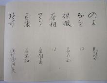 『橋立』の祝儀目録『橋立秋千種』に書かれた「遊哥」(左端)。「浅草院内御出入」とある。