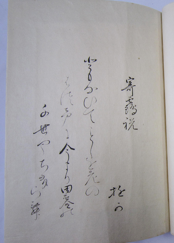 『にひ杖』に寄せられたゆかの歌「寄鶴祝/ともなひてことしを老のはつ声に今より田鶴のちよやちきらむ」