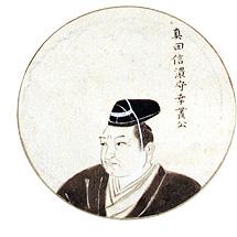 真田幸貫(ゆきつら)