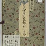 点取俳諧集5冊を収める帙。「天真院(幸弘法号)様御筆」と書かれている。
