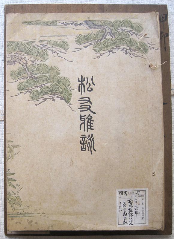 『松友雅詠』表紙