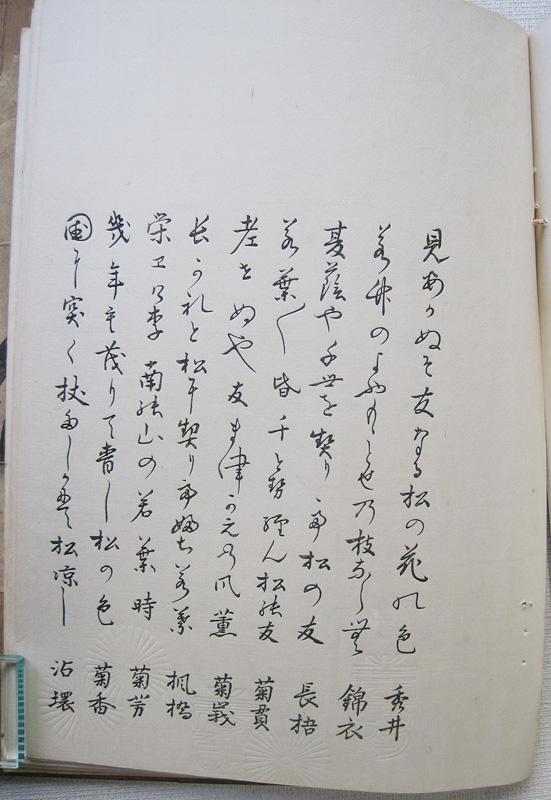 4句目が菊貫賀句