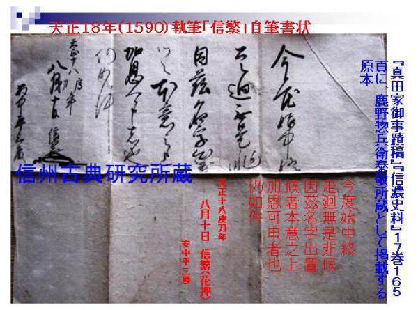 大正18年(1590)執筆「信繁」自筆書状
