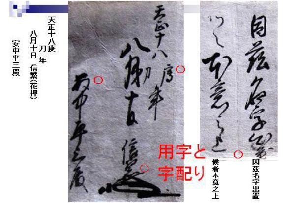 用字と字配りから信繁自筆書状と考えられる